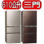 Panasonic國際牌【NR-C610NHGS-T/NR-C610NHGS-N】610L三門智慧變頻電冰箱