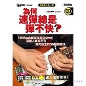 為何速彈總是彈不快 附CD 彈電吉他明明拚命練習還是沒變快 這種人非讀不可!起死回生的35種訓練