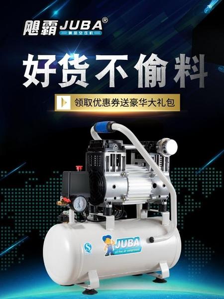 空壓機 颶霸空壓機氣泵小型220V木工高壓家用無油靜音裝修噴漆空氣壓縮機 風馳