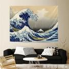 日式神奈川沖浪背景布ins掛布浮世繪墻布床頭裝飾網紅背景墻『快速出貨YTL』
