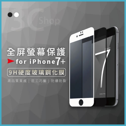 3C便利店 iPhone 7 Plus 蘋果 鋼化膜 5.5 滿版全屏覆蓋 防爆 2.5D弧邊 9H硬度 防油汙 保護貼