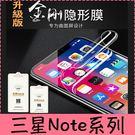 【萌萌噠】三星 Galaxy Note9 Note8 超薄隱形膜 金剛水凝膜 前膜+後膜 全透明曲面全覆蓋 防爆螢幕膜