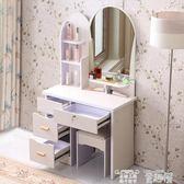 梳妝台 梳妝台小戶型迷你臥室簡約現代化妝桌經濟型省空間簡易網紅化妝台 童趣屋