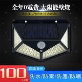 太陽能感應燈 壁燈 庭院燈 防水 人體感應 壁燈 陽台燈 戶外感應燈 停電燈 現貨快出