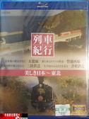 【停看聽音響唱片】列車紀行 - 東北