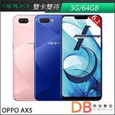 加碼贈★AX5 3G/64G 6.2吋 雙卡雙待 八核 自拍美顏機(六期零利率)-送玻璃貼+空壓殼背蓋+16G SD