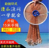 漁網 美式撒網拋網手撒手拋網魚網捕魚自動易拋網旋網拋王工具