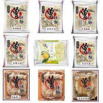 【曾拌麵】黑芝麻/金黃蒜香/柚香冷麵~單包任選