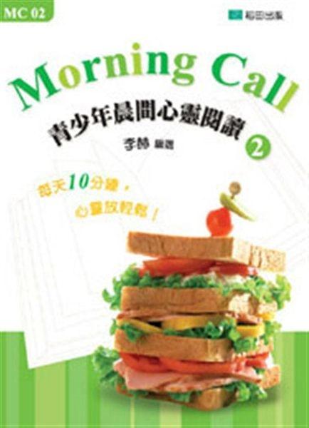 Morning Call 青少年晨間心靈閱讀(2)