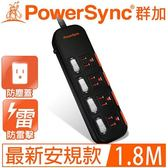 PowerSync群加 4開4插滑蓋防塵防雷擊延長線1.8M TS4X0018黑