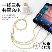 編織傳輸線三合一充電線車載安卓蘋果華為小米手機type-c【君來佳選】
