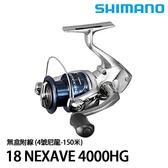 漁拓釣具 SHIMANO 18 NEXAVE 4000HG 無盒附線4號尼龍-150M (紡車捲線器)
