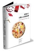 (二手書)好設計!打動人心征服世界:全方位了解產品設計的第一本書