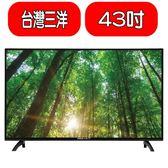 台灣三洋SANLUX【SMT-43MA5】薄型43吋電視(不含安裝)無視訊盒報價