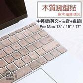 MacBook Pro 12 13 15 17 吋 超薄 胡桃木 鍵盤膜 鍵盤貼 鍵盤 保護貼