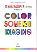 (二手書)色彩配色圖表(2):應用篇