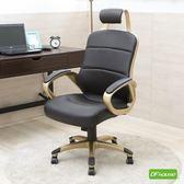 《DFhouse》布里斯皮革辦公椅  電腦椅 書桌椅 辦公椅 人體工學椅 電競椅 賽車椅 主管椅 辦公傢俱