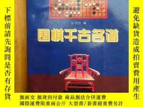 二手書博民逛書店罕見《圍棋千古名譜》Y14328 彭明哲 海南國際新聞出版中心