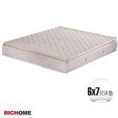 【RICHOME】BE18-4 《席亞娜6X7呎三線獨立筒乳膠床墊》彈簧床 寢具 床組 床包