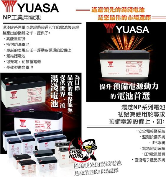 YUASA湯淺NP1.2-12攝影燈光電源.電動玩具產品.測定機器.血壓計.電動椅.循環充電