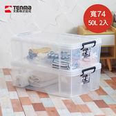 【日本天馬】ROX系列74寬可疊式掀蓋整理箱-50L 2入
