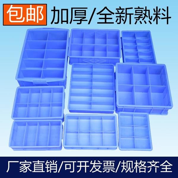零件盒分格箱螺絲盒物料盒多功能分類箱汽車修理專用