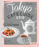 東京特選咖啡館美味漫遊 2018