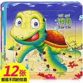 618好康鉅惠 早教益智玩具拼版男孩女孩1-3歲卡通拼圖