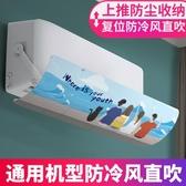 空調擋板 擋風板防直吹嬰兒防風出風口遮風罩壁掛式冷氣導風板通用擋板YYJ【免運快出】