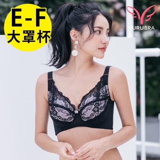 【玉如阿姨】絕代雙嬌內衣。大罩杯 貼合 不易簍空 提托 機能 台灣製 E.F罩。※0580黑