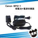 黑熊數位 Canon BP-511 假電池電源變壓器組 DR-400 D30 D60 10D 20D 5D 300D