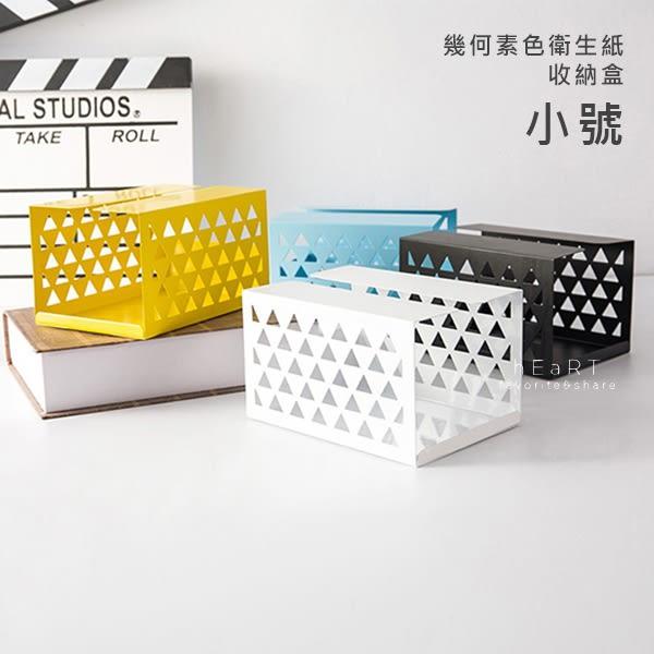 幾何素色衛生紙收納盒 小號 幾何 素色 衛生紙 收納 收納盒 盒子