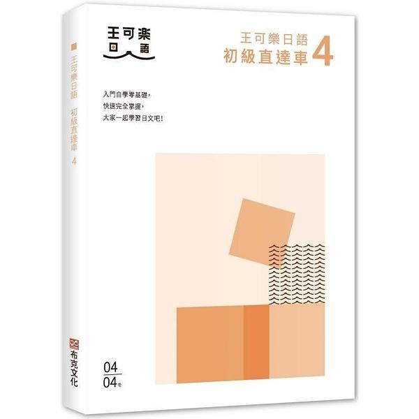 大家一起學習日文吧!王可樂日語初級直達車4:想要打好基礎就靠這本!詳盡文法、大量
