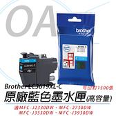 BROTHER LC3619XL C/M/Y 原廠 超高容量 彩色墨水匣