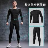 運動套裝運動緊身衣男長袖跑步健身服套裝速乾高彈加絨訓練褲籃球衣服足球 春季新品