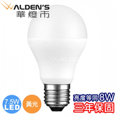 燈飾燈具【華燈市】7.5W LED燈泡/黃光/E27 LED-00554