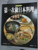 【書寶二手書T8/餐飲_YHE】第一次做日本料理_鈴木登紀子