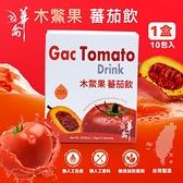 【華侖】木鱉果番茄飲 (10包入) 一盒裝 (沖泡式) ~免運費~