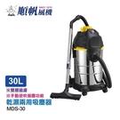 順帆 30L 工業振塵 乾濕兩用 吸塵器 MDS-30