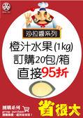 團購20包/箱 打95折 - 廣達香 橙汁水果沙拉醬(箱)