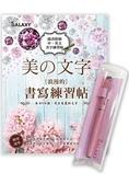 Galaxy 粉紅鑽鋼筆X《美的文字‧浪漫的書寫練習帖》
