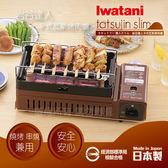 【日本Iwatani】岩谷新網烤串燒磁式瓦斯烤爐-2.3kw-咖啡色-日本製