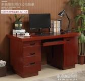 簡約現代辦公桌寫字臺單人1.2米臺式電腦桌1.4米經濟型家用書桌子YXS『小宅妮時尚』