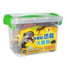 双美文創樂智屋 - 侏羅紀恐龍大發現 玩具模型組