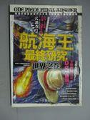 【書寶二手書T3/漫畫書_HDQ】航海王最終研究世界之卷_航海王勁敵研究會