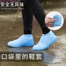 硅膠無異味鞋套 防水雨天鞋套 時尚便攜加厚耐磨底橡膠防滑防雨鞋套  快速出貨