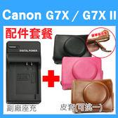 【配件套餐】Canon PowerShot G7X / G7X Mark II 配件套餐 皮套 副廠座充 充電器 相機皮套 復古皮套 NB13L