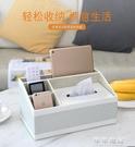 紙巾盒多功能紙巾盒客廳茶幾抽紙遙控器收納...