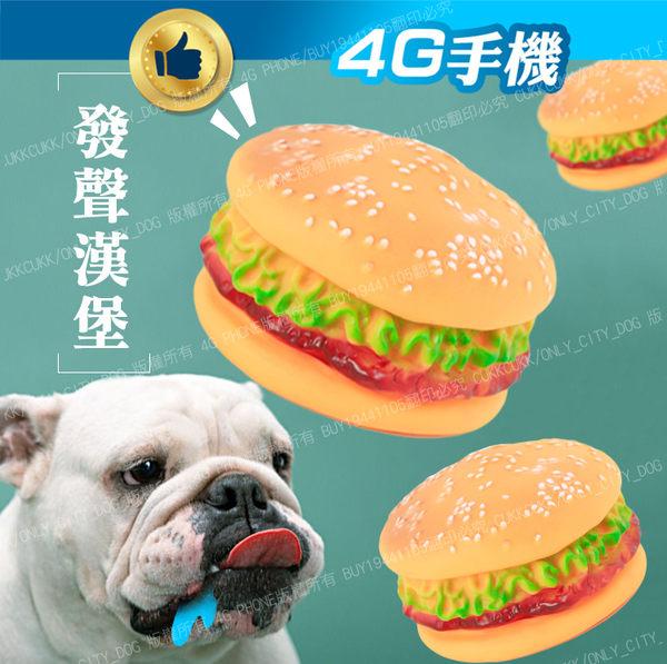 發聲漢堡寵物玩具 仿真漢堡玩具 寵物玩具 抗憂鬱玩具 發聲玩具 狗玩具 搪膠玩具【4G手機】