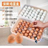 雞蛋盒 放雞蛋的收納盒架托多層家用冰箱保鮮盒日本長方形格子凍餃子盒子T